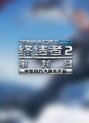 终结者2: 审判日