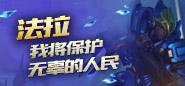 清戎—国服前十自由人