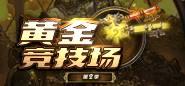 炉石—黄金竞技场(第二季第二期)