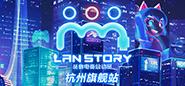 LanStory DAY 3