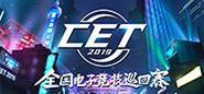 CET全国巡回赛西安站线上